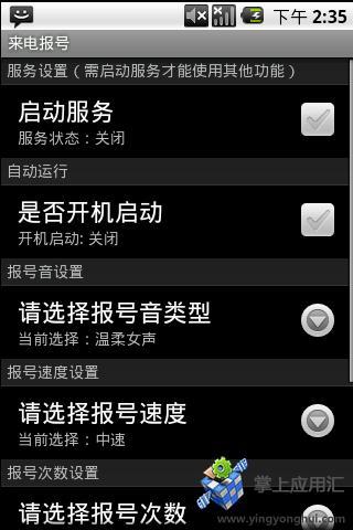 快速来电报号 - 安卓Android(apk)