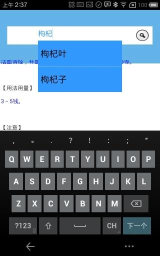 黑猫中草药词典 生活 App-癮科技App
