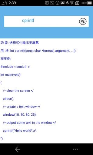 黑猫C语言查询手册