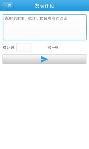 免費下載新聞APP cnBeta悦读版 app開箱文 APP開箱王