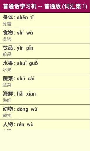 普通话学习机 -- 普通版 词汇集 1
