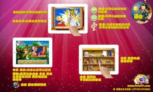 玩免費書籍APP|下載白雪公主 智慧谷系列 app不用錢|硬是要APP