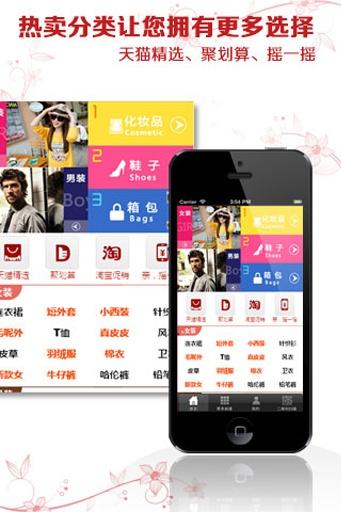 官方旗舰店 購物 App-癮科技App