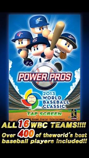 世界棒球经典赛2013截图1