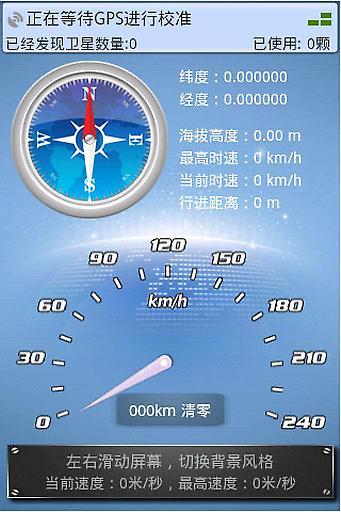 GPS測速儀