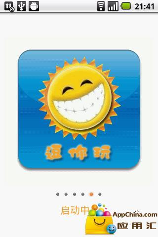 【免費生活App】逗你玩-APP點子