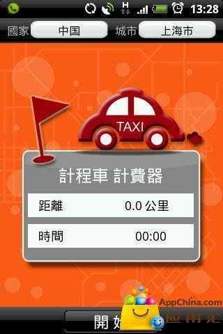 出租车计费器