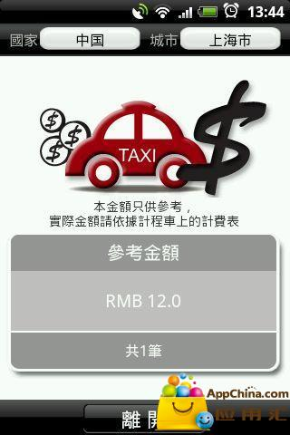 【免費生活App】出租车计费器-APP點子