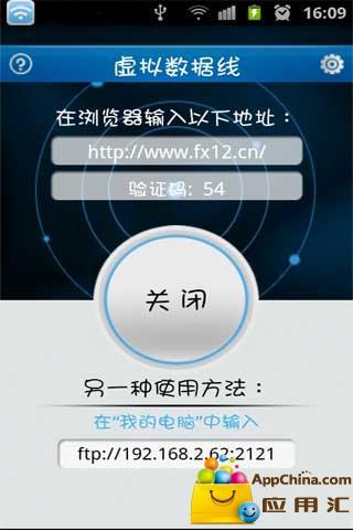 虚拟数据线 工具 App-愛順發玩APP