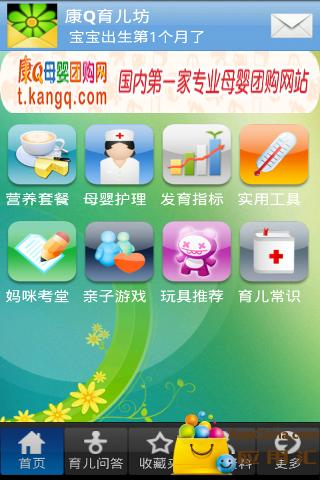育儿坊YuerFang 生活 App-癮科技App