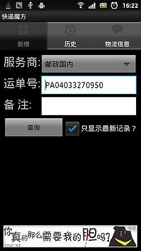 快递魔方 生活 App-癮科技App