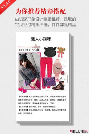 【免費新聞App】美容护肤-APP點子