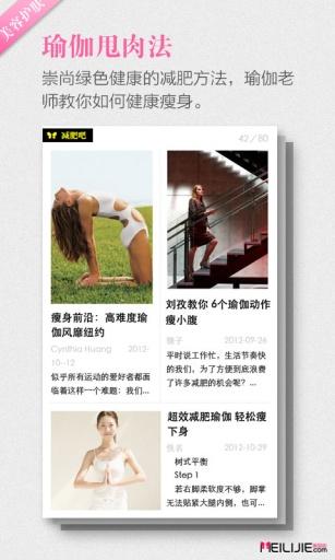 【免費新聞App】减肥吧-APP點子