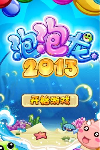 【免費益智App】泡泡龙2013-APP點子
