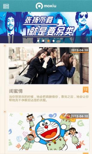中国风初音魔秀桌面主题(壁纸美化软件)截图4