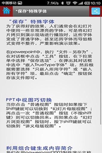 PPT助手 生產應用 App-癮科技App