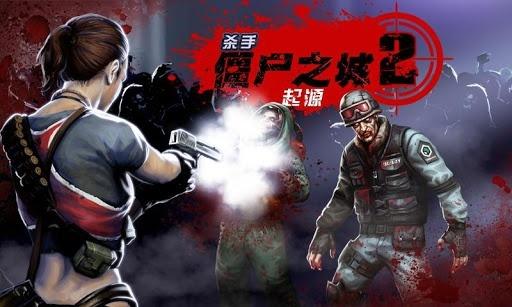 杀手2僵尸之城中文版