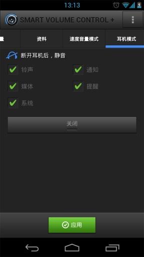智能音量控制 工具 App-愛順發玩APP