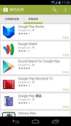 免費下載工具APP|谷歌市场 app開箱文|APP開箱王