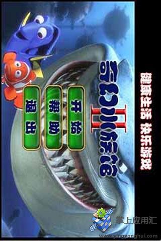 奇幻水族馆Ⅱ