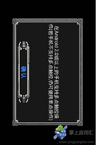 重装三国II武神再临截图5