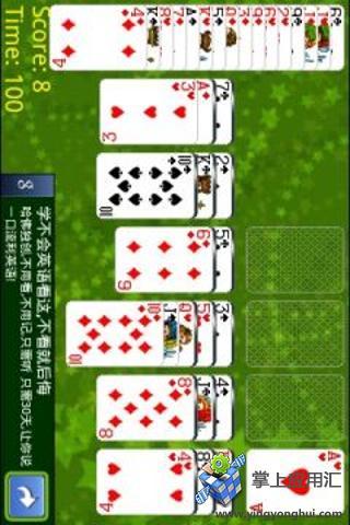【免費棋類遊戲App】空中接龙-APP點子