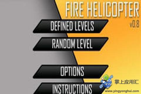 消防直升机 益智 App-癮科技App