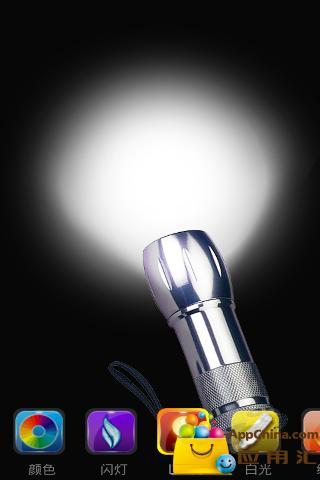 炫彩手电筒