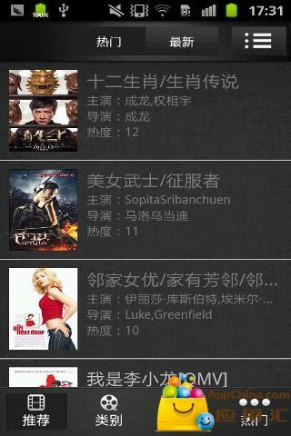 免費下載社交APP|宅男周刊NO.8 app開箱文|APP開箱王