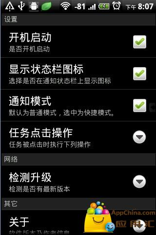 App Arbiter(任务管理器)截图1