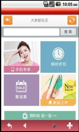 淘划算 購物 App-癮科技App