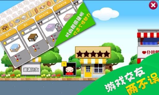 中国娃娃餐厅截图1