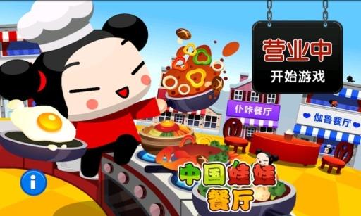 中国娃娃餐厅截图2