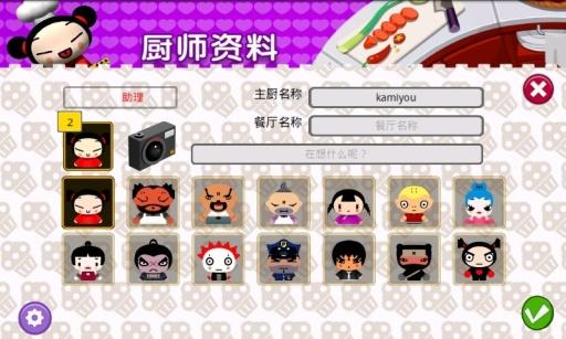 中国娃娃餐厅截图3