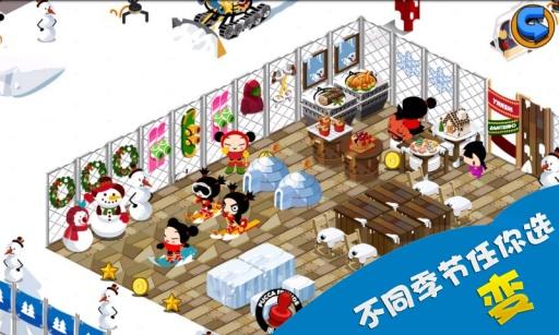 中国娃娃餐厅截图4
