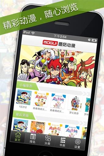 【免費】Android/ComicBricks漫畫瀏覽器| NOWnews 今日新聞