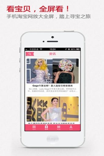 夏季穿着指南-淘宝达人夏日时尚气质穿搭 購物 App-愛順發玩APP