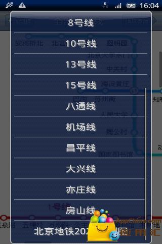 【免費生活App】北京地铁IKA-APP點子