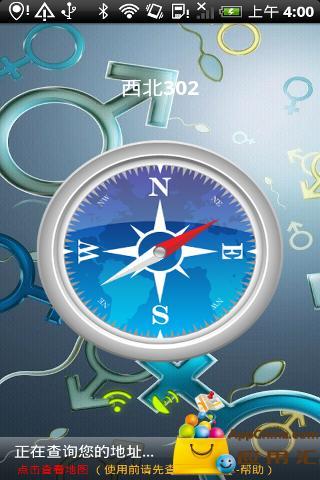 导航指南针