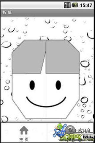 折纸截图1