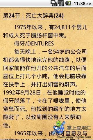 死亡大辞典截图2