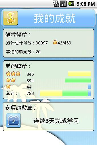 地铁背单词六级版 生產應用 App-愛順發玩APP