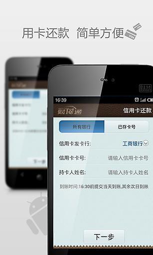 QQ财付通截图3