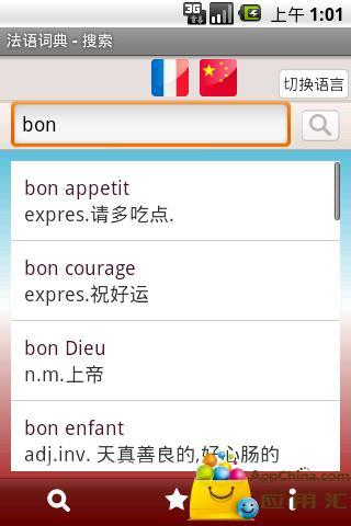 魔王法语电子词典截图1