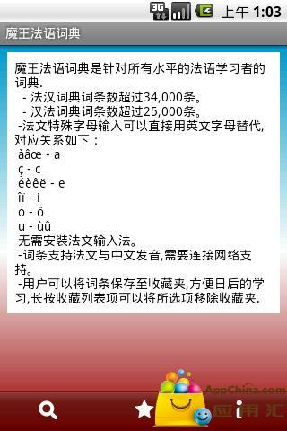 魔王法语电子词典截图4