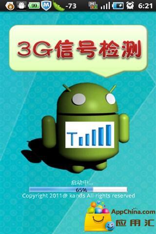 3G信號檢測