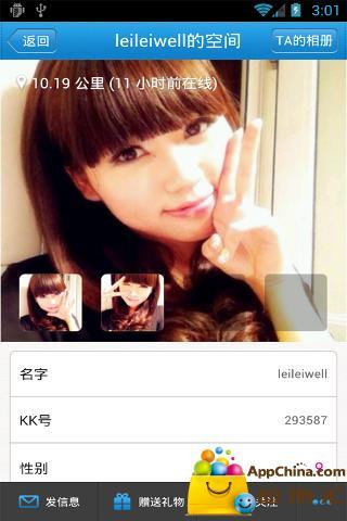KK觅友 KKtalk--陌生人移动社交|玩社交App免費|玩APPs