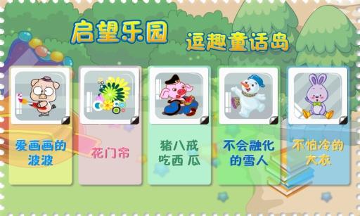 逗趣童话岛在线版 書籍 App-癮科技App