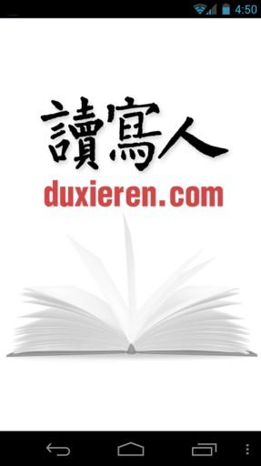 玩書籍App|读写人免費|APP試玩