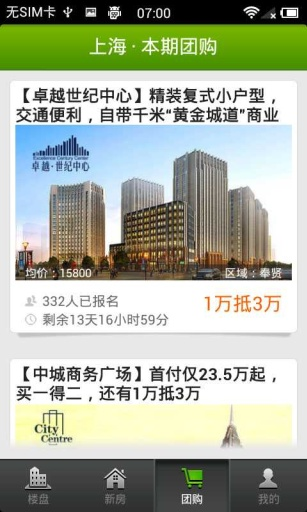 安居客新房-房价、买房、楼盘、搜房截图3